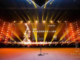 2019第十届互联网牛耳人人盛典圆满成功:群星闪耀 年度大奖重磅揭晓