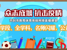 快手联合开封教育体育局推出公益直播课堂 观看总人次近30万