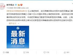 上海药物所、武汉病毒所联合发现中成药双黄连口服液可抑制新型冠状病毒